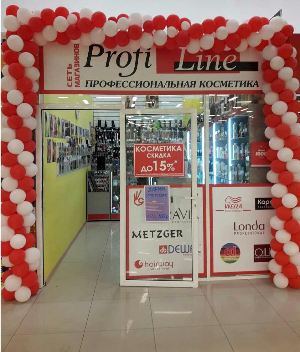 Магазин профессиональной косметики для волос тольятти